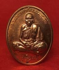 เหรียญ หลวงปู่หมุน ฐิตสีโล วัดบ้านจาน รุ่นเศรษฐีเงินล้าน พร้อมกล่องเดิมจากวัด มีจำนวนจำกัด