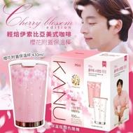 韓國 Maxim-KANU 美式黑咖啡+贈櫻花附蓋保溫杯