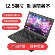 ThinkPadX270 i5筆記本聯想X250筆記本電腦辦公X260超薄商務X240