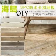【貝力】海島 SPC石塑防水卡扣地板-共八色(10片/0.42坪)