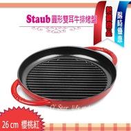 STAUB  雙耳 鑄鐵鍋 平底鍋 煎鍋 牛排 煎鍋 圓形26cm 櫻桃紅 烤盤