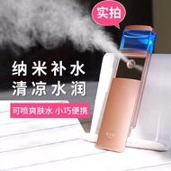 可加 酒精 消毒水 消毒 殺菌 奈米噴霧器 補水神器  霧化機隨身版