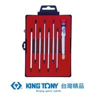 【KING TONY 金統立】KING TONY 專業級工具 8件式 精密起子組 KT32607MR(KT32607MR)