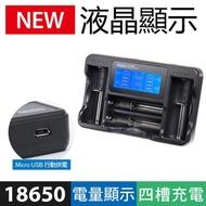 【Kamera 佳美能】LCD-18650 液晶充電器 鋰電池與鎳氫低自放充電電池皆可使用(四槽旗艦版)