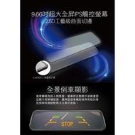 (送16G卡) 復國者 S100 全屏觸控9.66吋Full HD 1080P流媒體 超廣角 電子高清  行車記錄器