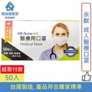 永猷 成人醫用口罩 50入/盒 黃色/紫色/粉色/藍色 4色可選 雙鋼印