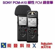 SONY PCM-A10  數位錄音筆 線性PCM 15小時續航力 APP遙控 無線播放 內建16G 可插卡擴充 三種收音設定 公司貨含稅開發票