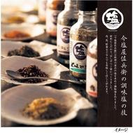 日本 今鹽屋 佐兵衛頂級調味塩 蒜味/柚子/梅子/咖哩/唐辛子/七味香蔥 調味鹽