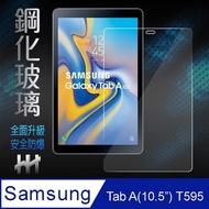 【HH】鋼化玻璃保護貼系列 Samsung Galaxy Tab A -10.5吋-T595(GPN-SS-T595)