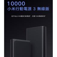 【現貨速發】 小米 10000 小米行動電源 3 無線版 台灣小米公司貨 全新 黑色 小米行動電源3 行動電源 非大陸貨