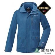 【歐都納 ATUNAS】男款 都會時尚 Gore-tex® 2in1 Primaloft 二件式外套 防風│防水│外套