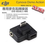 【eYe攝影】現貨 DJI 大疆 Cynova Osmo Action 外接麥克風轉接頭 連接器 充電+音訊輸入+傳輸