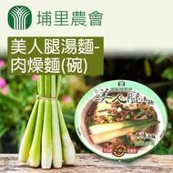 【埔里農會】美人腿湯麵-肉燥麵-88g-碗(1碗組)
