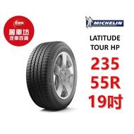 905586米其林輪胎 LATITUDE TOUR HP 235/55R19 101V【麗車坊17371】