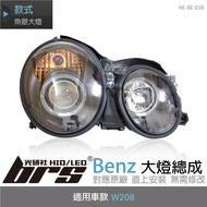 【brs光研社】HE-BE-038 W208 大燈總成-黑底款 魚眼 大燈總成 Benz 賓士 雙光圈 有馬達 黑底款