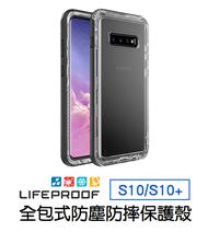 Lifeproof Samsung Galaxy S10/S10+ 三防(雪/塵/摔)保護殼-NEXT
