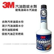 【愛車族購物網】3M 汽油路拔水劑|去除汽車油箱水氣|開車順暢