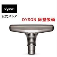 dyson 戴森原廠床墊吸頭DC12至DC74及dyson ball和V6系列