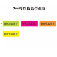【CASIO】標籤機專用特殊色帶-9mm瑩光底黑字 (共4色)