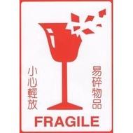 【含稅價】華麗牌 WL-3420 易碎物品、小心輕放 (15張/包)