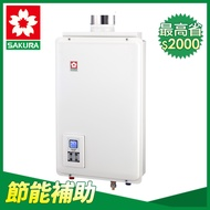 櫻花牌 SH1680 智能恆溫分段火力16L強制供排氣熱水器(天然)