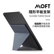【美國 MOFT X】全球首款隱形平板支架(9.7-12.9吋吋適用)