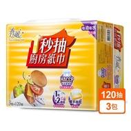 【春風】抽取廚房紙巾一秒抽(120抽x3包)