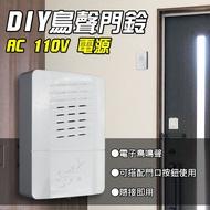 【朝日電工】 CD-116A 精裝方型鳥聲電子門鈴110V