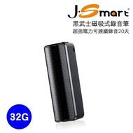 【J-Smart】J-Smart 黑武士 磁吸式偽裝錄音筆 32G