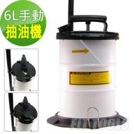 【良匠工具】新款6L手動抽油機 附收納管