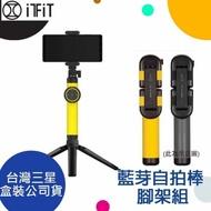 三星原廠公司貨【藍芽自拍棒 腳架組】ITFIT 自拍神器 70cm,適 各廠牌手機 iPhoneXR iPhone8 Note9 S9+ S8+ S10