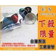 GS-B175 真空袋 長型袋15.5*45cm~一包 (100入) 195元含稅價 長型臘肉袋、鹹豬肉袋