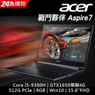ACER Aspire A715-75G-52MV (i5-9300H/8G/GTX1650/512G PCIe/W10/FHD/15.6)