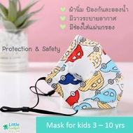 พร้อมส่ง⚡⚡ ผ้า ปิด จมูก ปาก เด็ก หน้ากากเด็ก มีช่องใส่แผ่นกรอง พร้อมวาล์ว กันละออง ซักได้ ทำจากผ้าคอตตอนอย่างดี 😷 Fabric m a s k ลายการ์ตูน