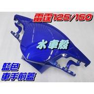 【水車殼】光陽 雷霆125 雷霆150 車手前蓋 藍色 $350元 Racing 把手蓋 龍頭蓋 車手蓋 全新副廠件