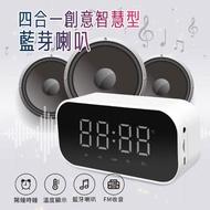 四合一創意智慧型藍牙喇叭(時鐘鬧鐘、溫度顯示、語音通話、桌上鏡)