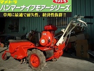 [TG農機]日本原裝自走式割草機(粉碎機/碎枝機/除草機/斬草機/碎木機) 地形崎嶇也能用