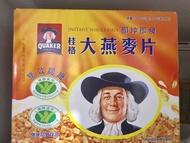 (現貨)桂格即沖即食大燕麥片650g4包2600g(盒)