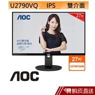 AOC U2790VQ 27型 4K 高解析 IPS 液晶螢幕 液晶顯示器 電腦螢幕  蝦皮直送