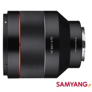 SAMYANG AF 85mm F1.4 FE for SONY E 自動對焦 (公司貨)