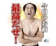 【可7-11、全家繳費】日本限定貼圖 - 江頭2:50 尖叫貼圖
