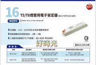 好時光~飛利浦 T5 T8 燈管用 電子安定器 全電壓