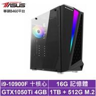 華碩B460平台[聖燄戰神]i9十核GTX1050Ti獨顯電玩機