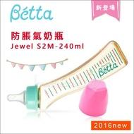✿蟲寶寶✿【日本Dr.Betta】現貨!防脹氣奶瓶 PPSU材質 Jewel S2M 240ml 耐高溫