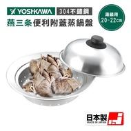 【日本新瀉燕三條】304不鏽鋼鍋用簡易式附蓋蒸鍋盤20-22cm(日本製)