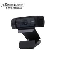 羅技C920e 高清攝像頭1080P 網絡YY主播視頻強力推薦