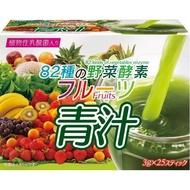 [斑馬賣]少量現貨 ✈🇯🇵日本原裝進口 大麥若葉82 種野菜酵素青汁