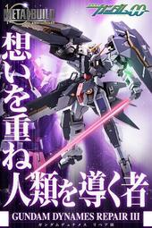 【METAL BUILD】現貨 BANDAI 超合金 MB 00鋼彈 力天使鋼彈 修補版 III 全新未拆