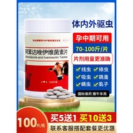 Veterinary Drug Albendazole Ivermectin Tablets Veterinary Pig, Cattle and Sheep Special Vermifuge Insect Medicine Insect