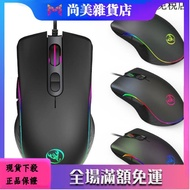 機械滑鼠 有線電競滑鼠 遊戲滑鼠 可程式電競 6400dpi 光學滑鼠 RGB發光 競技滑鼠. 尚美